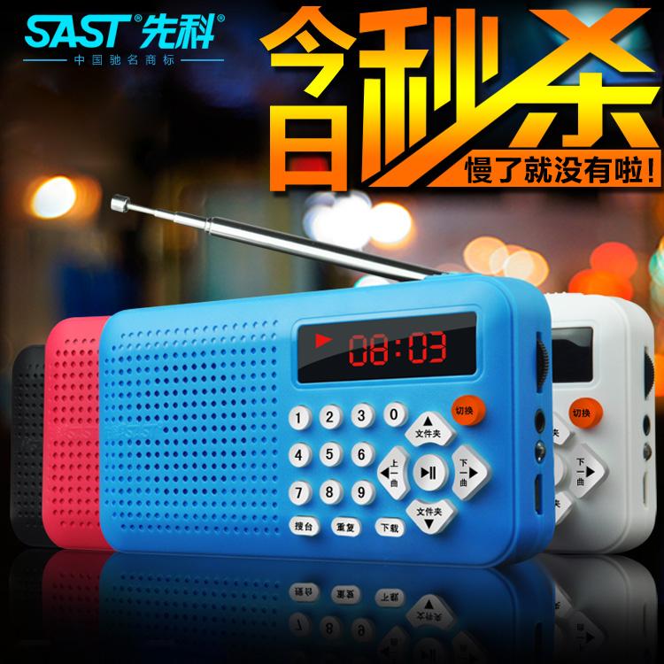 先科s-169迷你音响便携式插卡收音机老人晨练外放小音箱mp3播放器