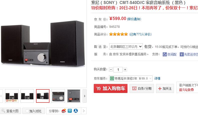 索尼(sony) cmt-s40d//c 家庭音响系统 (黑色)