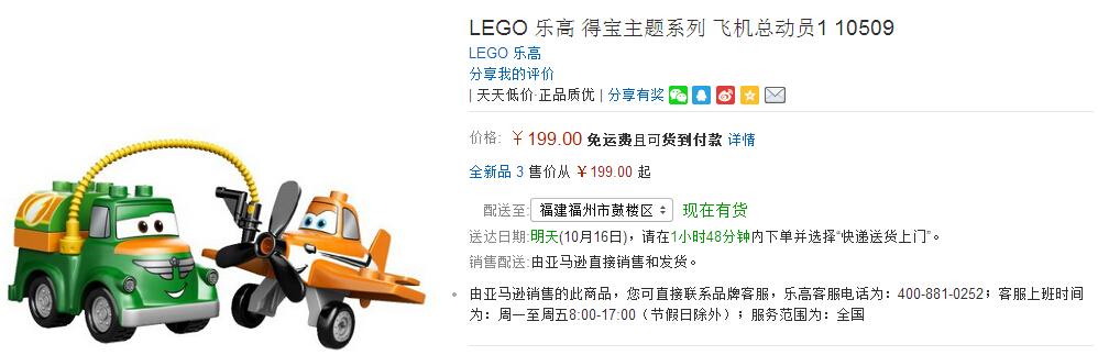 乐高(lego)得宝主题系列10509飞机总动员1