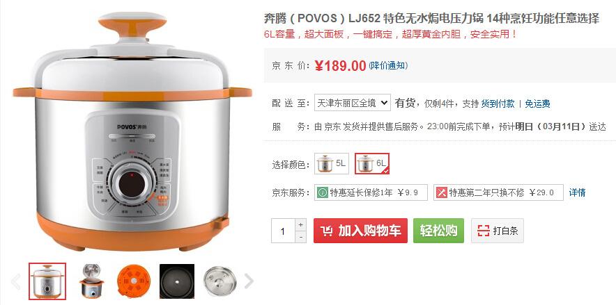 奔腾POVOS特色无水焗电压力锅LJ652,6L容量,适合3-6人的大家庭使用,超大面板,超厚黄金内胆,14大烹饪功能一键搞定,20-30分钟随心定时,除了日常的功能,还能制作面包、蛋糕等。现京东售价189元包邮,历史新低,同款易迅249元,要的就入手。