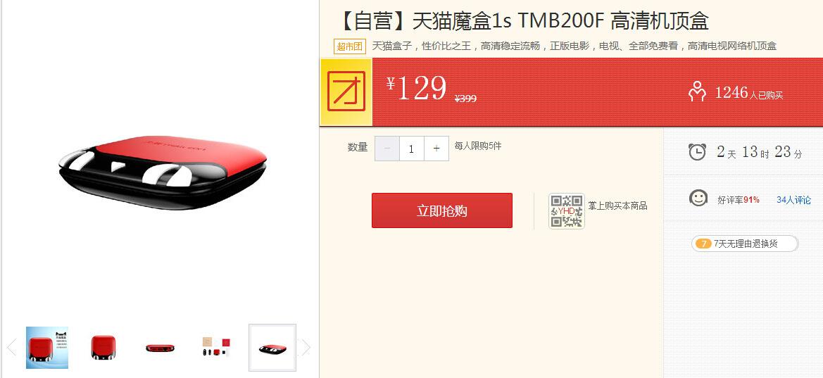 天猫魔盒 高清机顶盒 tmb200f